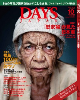 'Troostmeisjes' op cover 'Days Japan'