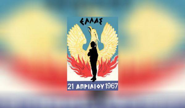 21 april 1967 – Militaire staatsgreep in Griekenland