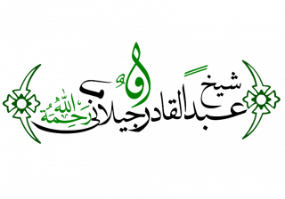 Gekalligrafeerde naam van Abd al-Kadir al-Djilan