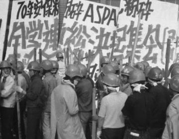 Zengakoeren tijdens een protest in Tokio, 1968 (CC BY-SA 3.0 - Mountainlife - wiki)