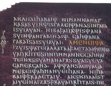 Bladzijde uit de Codex Argenteus