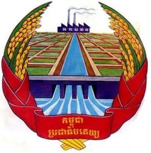Wapen van Democratisch Kampuchea
