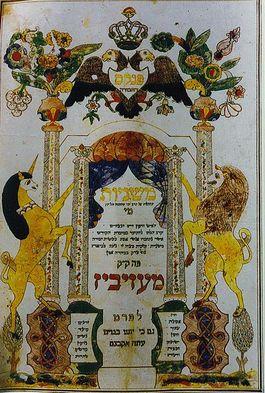 Geïllustreerd voorblad van een Misjna-uitgave uit circa 1840