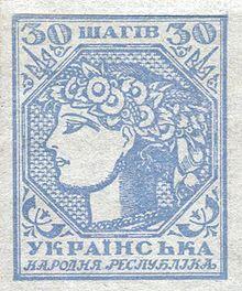 Postzegel van de Oekraïense Volksrepubliek (1918)
