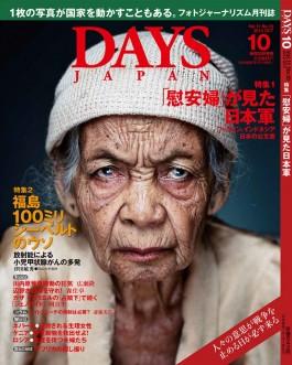 'Troostmeisjes' op cover 'Days Japan'