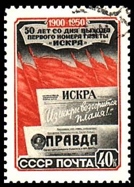 Sovjet-postzegel van 1950 met de door Lenin opgerichte kranten Iskra en Pravda.
