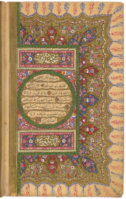 Eerste pagina van een Arabische koran - cc