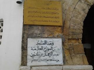 Moskee waar Ibn Khaldun lessen volgde - cc