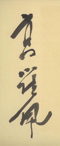 Chinese handtekening van Robert van Gulik
