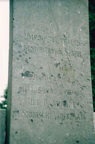 Het monument in Garderen (detail), november 2002 (Hans van Lith)