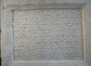 Palmyreens (Aramees dialect) geschreven op een tablet in het Louvre Museum