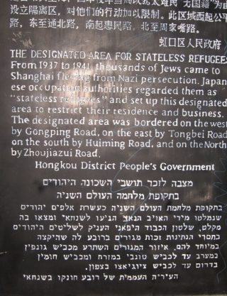 Plaquette bij het voormalige getto van Shanghai - cc