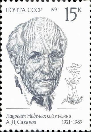 Andrej Sacharov op een postzegel uit de Sovjet-Unie - cc