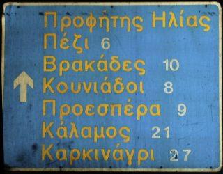 Grieks verkeersbord (Publiek Domein - wiki)