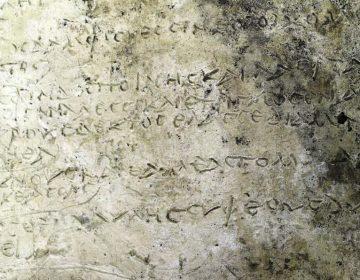 De gegraveerde inscripties zijn verzen uit de Odyssee van Homerus (Griekse ministerie van Cultuur)