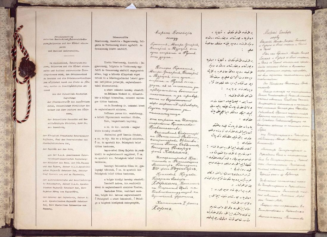 Eerste twee bladzijden van de Vrede van Brest-Litovsk (Publiek Domein - wiki)