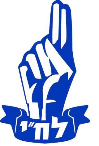 Logo van Lehi
