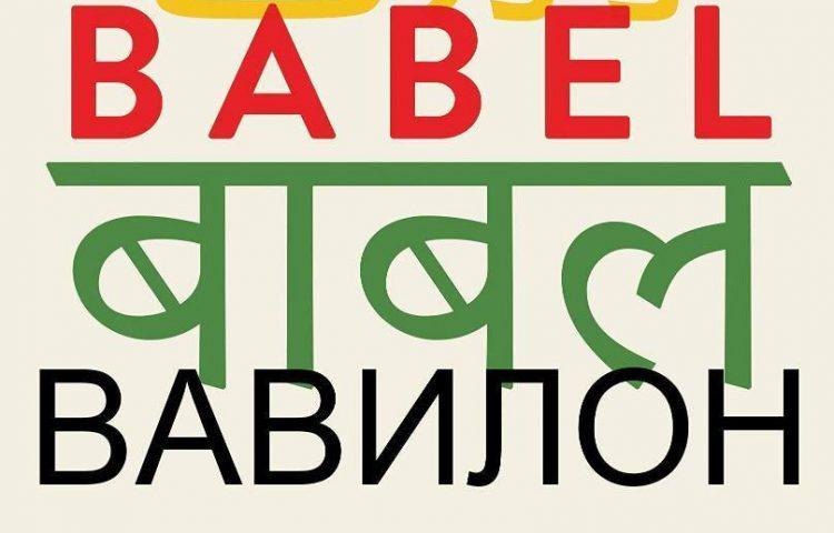 Babel - Detail van de cover van de Engelstalige editie