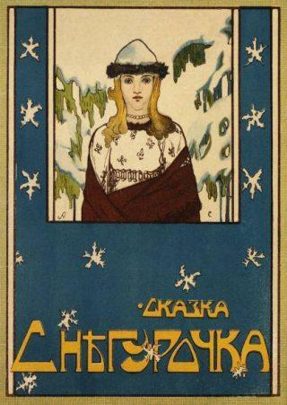 Snegurochka op een uitgave uit 1916