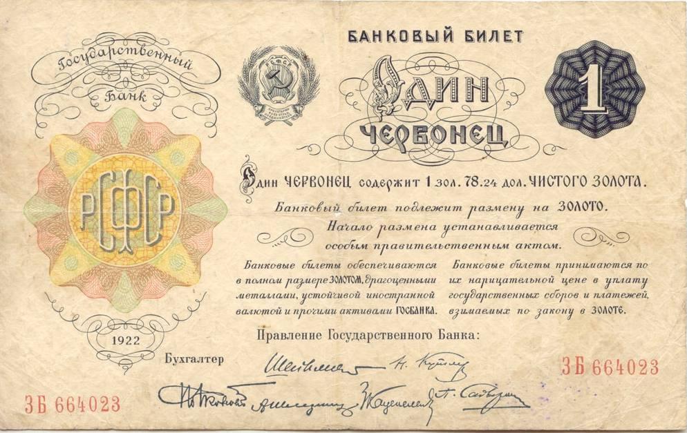 Biljet van 1 Tsjerwonetz