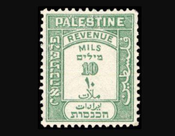 Postzegel uit het mandaatgebied Palestina