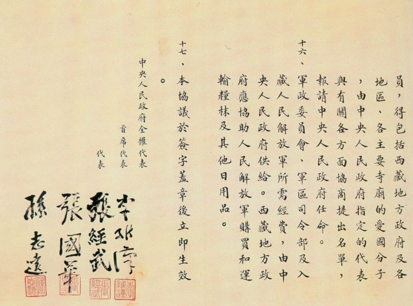 Het 17 puntenakkoord, Chinees