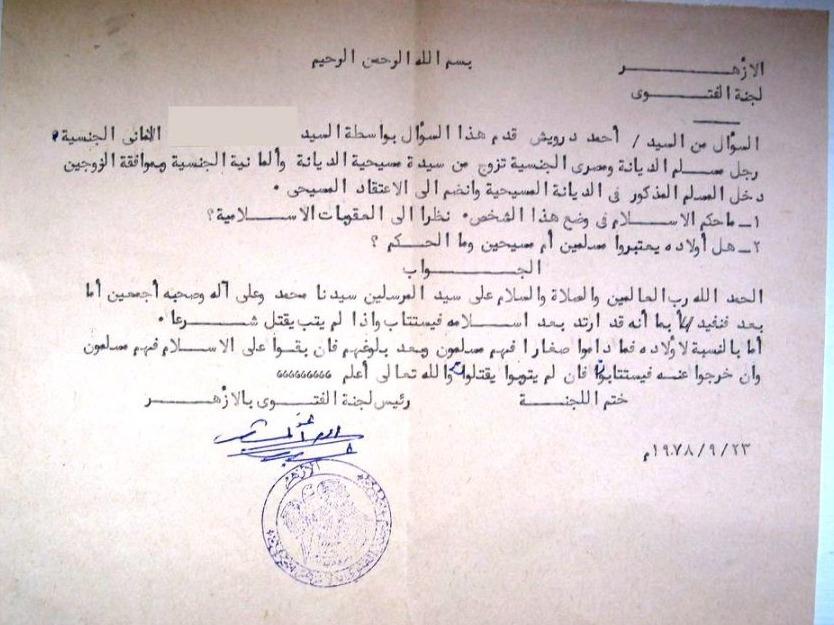 Een fatwa uit 1978