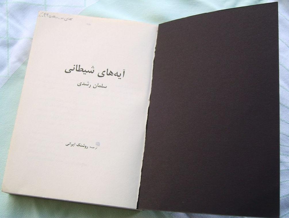Titelpagina van een illegale Iraanse uitgave van 'De duivelsverzen' van Salman Rushdie