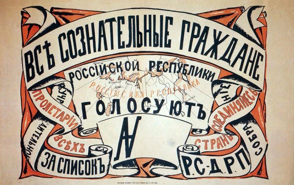 Poster van de RSDAP uit 1917
