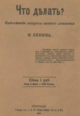 Wat te doen? - Boek van Lenin, 1902