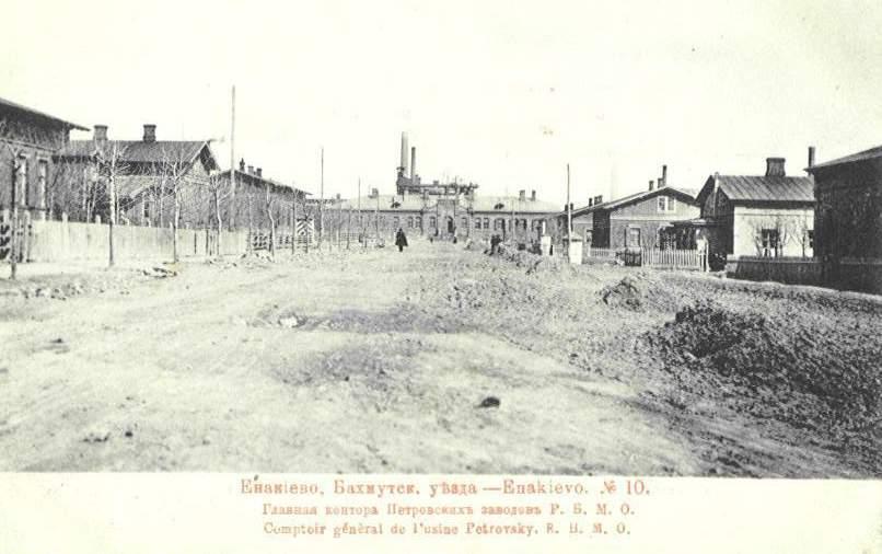 Kantoren, voorman- en klerkenwoningen en aangelanden van de in 1895 gebouwde Russisch-Belgische Petrovksi-metaalfabriek in Jenakiëvo, in de buurt van het huidige Donetsk, omstreeks 1910. Een groot deel van de Belgische kolonie in het huidige Oekraïne leefde in het district Bachmoet waar onder meer deze fabriek gesitueerd was.