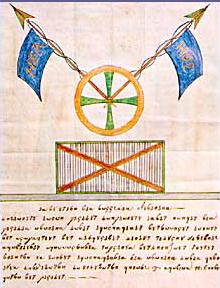 Vlag van de Filiki Eteria