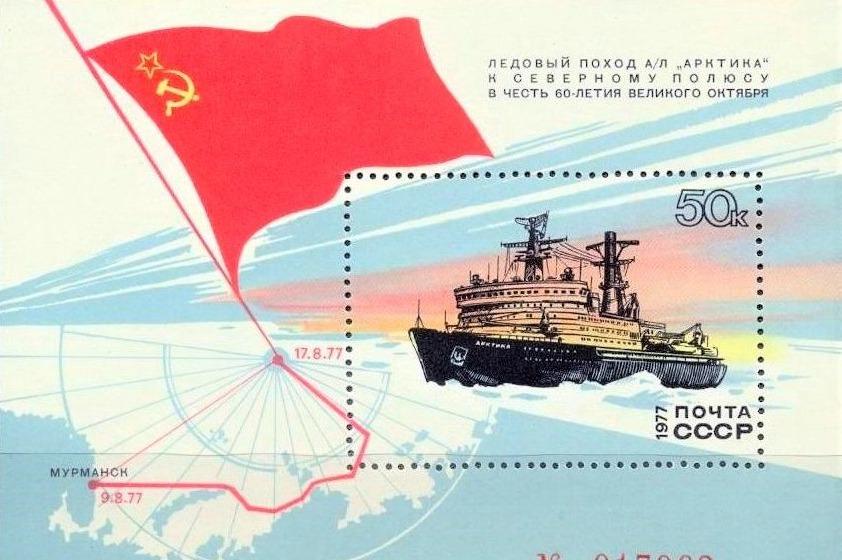 Postzegel ter ere van de expeditie